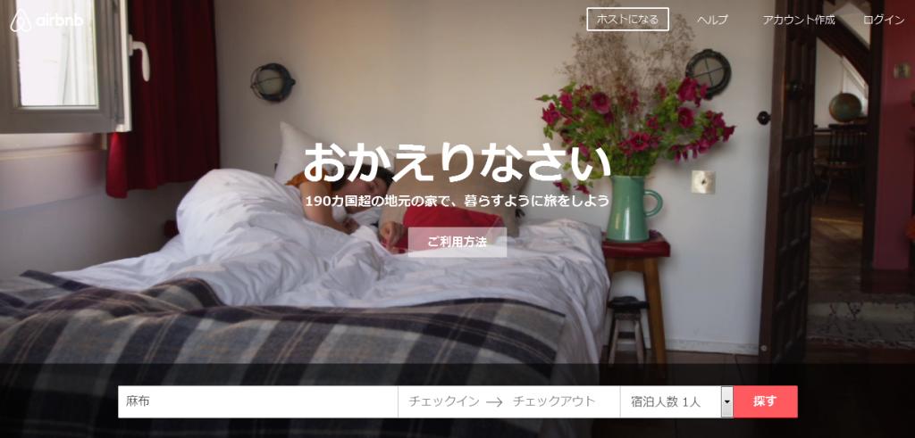 Airbnb(エアビーアンドビー)でホストになって安全にお金を稼ぐ方法とは?