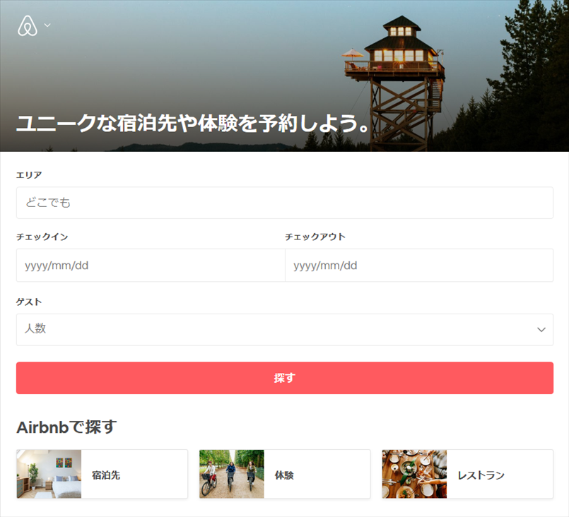 Airbnbへのログイン完了