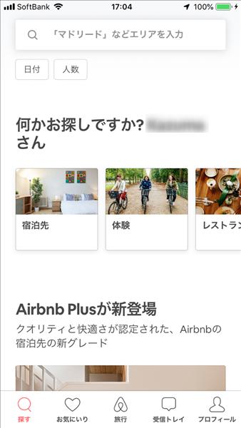 Airbnbへのログイン完了!