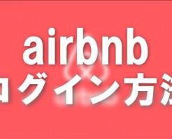 airbnbログイン