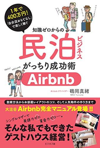 Airbnb知識ゼロからの民泊ビジネスがっちり成功術