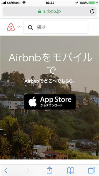 Airbnbモバイル公式サイト