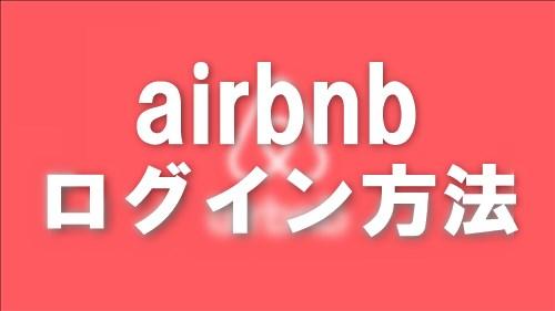 Airbnb(エアビーアンドビー)にログインする簡単な方法【PC編】&【スマフォ編】